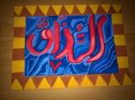 By Fadia Bint Ismail (c)