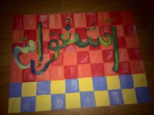 Astagafirullah, By Fadia Bint Ismail (c)