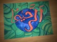 Ar Rahmeen By Fadia Bint Ismail (c)