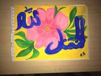 Alhamdulilah, By Fadia Bint Ismail (c)